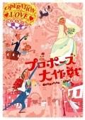 プロポーズ大作戦 vol.5