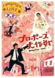 プロポーズ大作戦 vol.6
