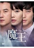 魔王(韓国版)セット