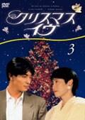 クリスマス・イヴ 3