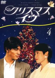 クリスマス・イヴ 4