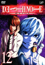 DEATH NOTE 12