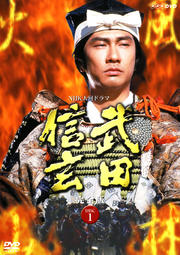NHK大河ドラマ 武田信玄 完全版 DISC.1