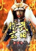 NHK大河ドラマ 武田信玄 完全版 DISC.9