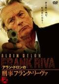 アラン・ドロンの刑事フランク・リーヴァ 2