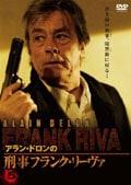 アラン・ドロンの刑事フランク・リーヴァ 5