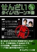 タイムマシーン3号/せんざい 2/2