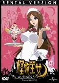怪物王女 vol.5