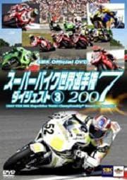 スーパーバイク世界選手権2007 ダイジェスト 3 2007 FIM SBK Superbike World Championship 第10戦〜第13戦