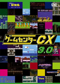 ゲームセンターCX 3.0
