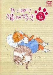 やっぱり猫が好き Vol.14