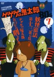 ゲゲゲの鬼太郎 80's 7