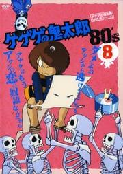ゲゲゲの鬼太郎 80's 8