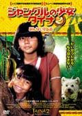 ジャングルの少女 タイナ 2 みんなで守る森