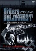 ヒトラーとホロコースト アウシュビッツ 1 ユダヤ人強制連行