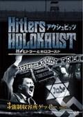 ヒトラーとホロコースト アウシュビッツ 3 強制収容所ゲットー