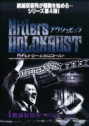 ヒトラーとホロコースト アウシュビッツ 4 絶滅収容所への扉