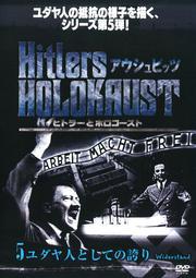 ヒトラーとホロコースト アウシュビッツ 5 ユダヤ人としての誇り