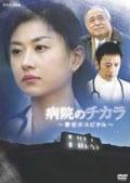 病院のチカラ 〜星空ホスピタル〜 2