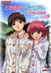 ときめきメモリアル OnlyLove vol.9