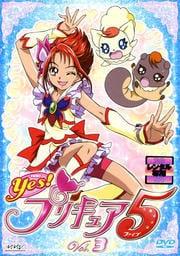 Yes!プリキュア5 Vol.3