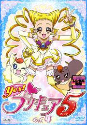 Yes!プリキュア5 Vol.4