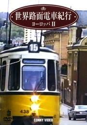 世界路面電車紀行 ヨーロッパ II