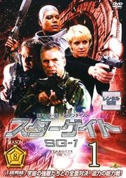 スターゲイト SG-1 シーズン8