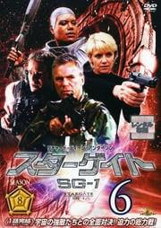 スターゲイト SG-1 シーズン8 Vol.6