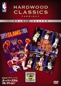 NBAクラシックス/スーパースラム・コレクション