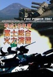 平成19年度 富士総合火力演習 FIRE POWER 2007