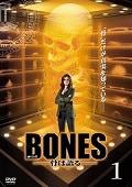 BONES −骨は語る− シーズン1セット