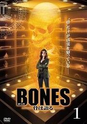 BONES -骨は語る- 1