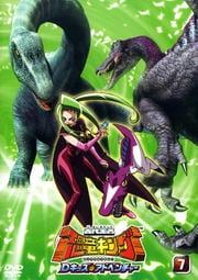 古代王者 恐竜キング Dキッズ・アドベンチャー 7