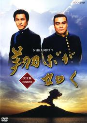 NHK大河ドラマ 翔ぶが如く 完全版 vol.12