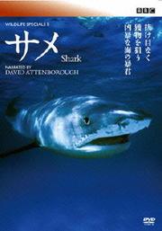 BBC ワイルドライフ・スペシャルII サメ