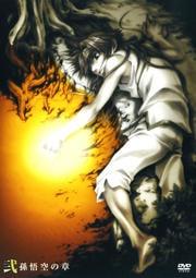 最遊記RELOAD -burial- 弐