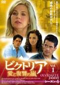 ビクトリア 愛と復讐の嵐 シーズン4 VOL.4