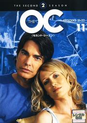 The OC オー・シー <セカンド・シーズン> 11