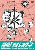 探偵!ナイトスクープ DVD Vol.5 養老の星 幸ちゃん編