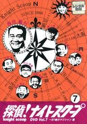 探偵!ナイトスクープ DVD Vol.7 97歳のマジシャン編