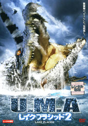 U.M.A レイク・プラシッド 2