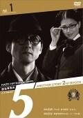 探偵事務所5″Another Story 2nd SEASON File 1