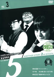 探偵事務所5″Another Story 2nd SEASON File 3
