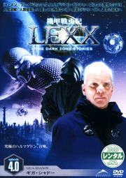機甲戦虫紀LEXX episode4.0