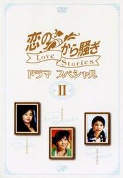 恋のから騒ぎ ドラマスペシャル Love Stories II