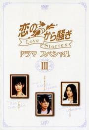 恋のから騒ぎ ドラマスペシャル Love Stories III