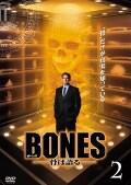 BONES -骨は語る- 2