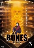 BONES -骨は語る- 3