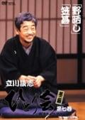 立川談志 ひとり会 第二期 落語ライブ'94〜'95 第七巻 『野晒し』『笠碁』
